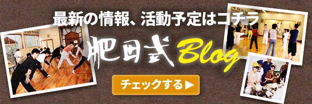 肥田式ブログ