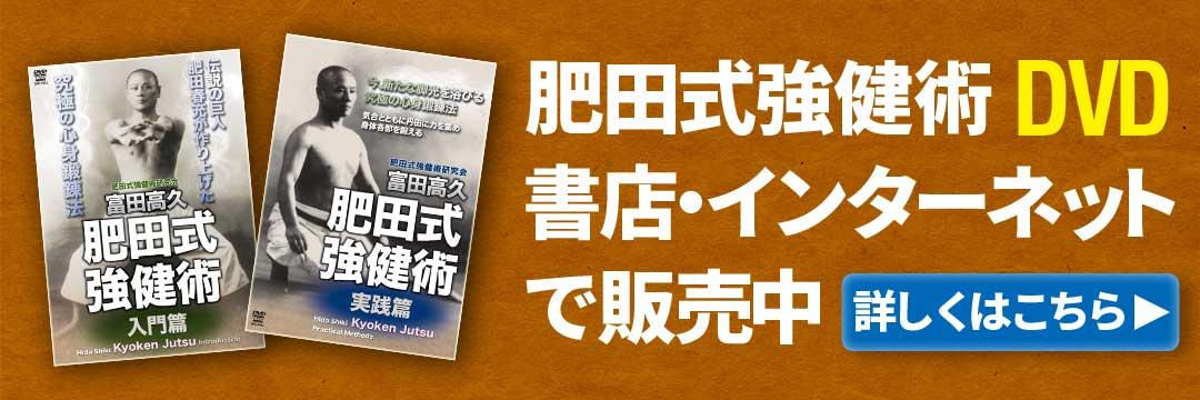 肥田式DVD