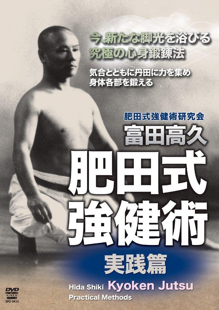 肥田式強健術DVD実践篇